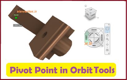 تنظیم نقطه مرکز دوران قطعه در نرم افزار اینونتور(Pivot Point)