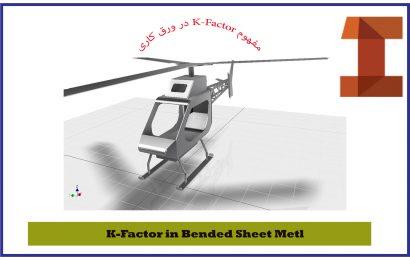 مفهوم K-Factor در طراحی ورق فلزی