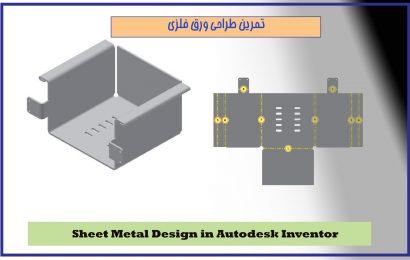 آموزش طراحی صفر تا صد یک ورق فلزی ( Sheet Metal)
