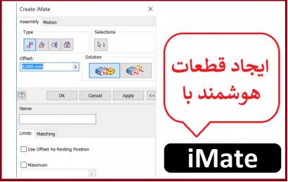 ایجاد قیود مونتاژی هوشمند با iMate