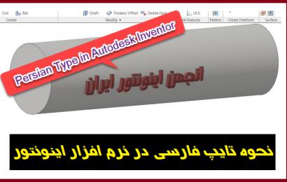 نوشتن و تایپ متن فارسی در نرم افزار اینونتور