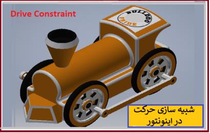 شبیه سازی حرکت در مجموعه مونتاژی با Drive Constraint