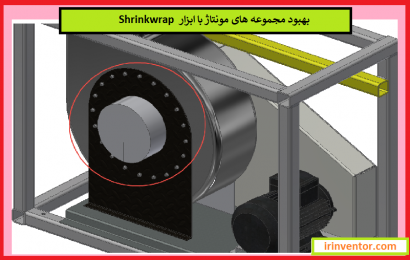بهبود عملکرد مجموعه مونتاژی با ابزار shrinkwrap