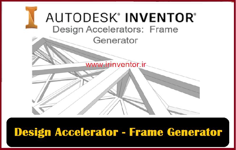 ایجاد کننده تیر و ستون در نرم افزار اینونتور با ابزار جدید و قدرتمند با Frame Generator