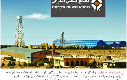 دوره آموزش مجتمع صنعتی اسفراین
