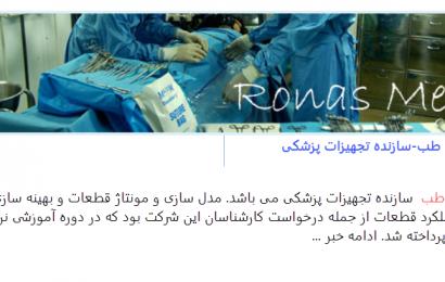 دوره آموزشی شرکت روناس طب