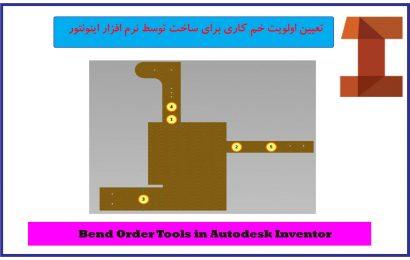 تعیین اولویت خم کاری هنگام تولید ورق فلزی توسط نرم افزار