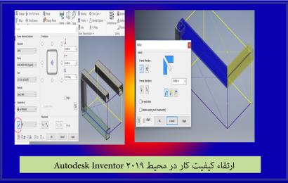 ارتقاء کار در محیط Frame Generator نسخه اینونتور ۲۰۱۹