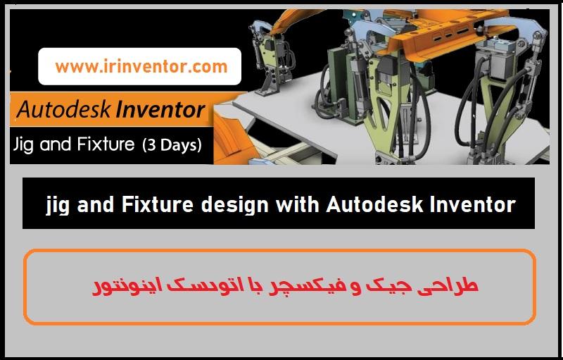 طراحی جیک و فیکسچر با نرم افزار اینونتور