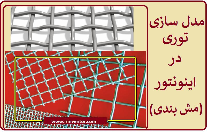 فرایند مدل سازی توری فلزی (ورق مش بندی) با اتودسک اینونتور